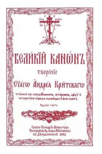 The Great Canon of Saint Andrew of Crete: Church Slavonic edition