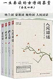 一生要读的古诗词鉴赏(套装四册)(纳兰词+豪放词+ 婉约词+人间词话) (Chinese Edition)