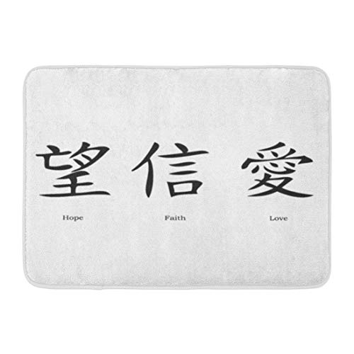 Custom Doormats Chinese Love Hope Faith Home Door Mats 18 x 30 Inches Entrance Mat Floor Rug Indoor/Outdoor/Front Door/Bathroom Mats Rubber Non Slip by TonTong
