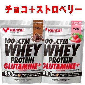 【Kentai】(リニューアル)100%CFM ホエイプロテイン グルタミンチョコレート 700g+ストロベリー 700g (4972174352871+4972174352888) B01HOA2CWM