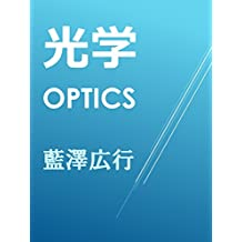Optics: Molecular Mechanisc of Light Wave Natural Science Series (Japanese Edition)