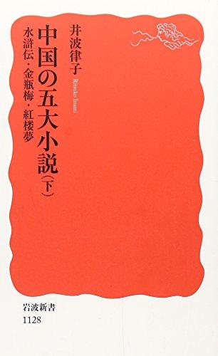 中国の五大小説〈下〉水滸伝・金瓶梅・紅楼夢 (岩波新書 新赤版 1128)