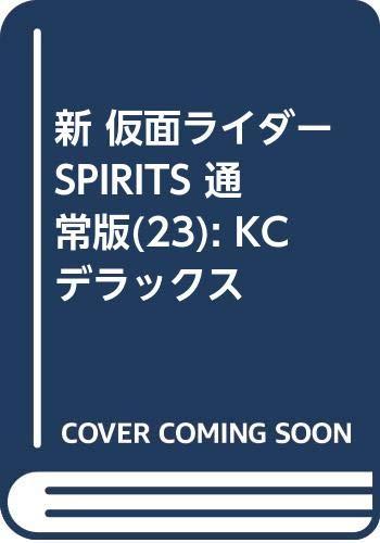 新 仮面ライダーSPIRITS(23) (KCデラックス)
