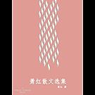 萧红散文选集