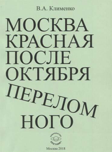 Price comparison product image Moskva krasnaya posle Oktyabrya perelomnogo