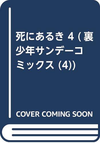 死にあるき 4 (4) (裏少年サンデーコミックス (4))