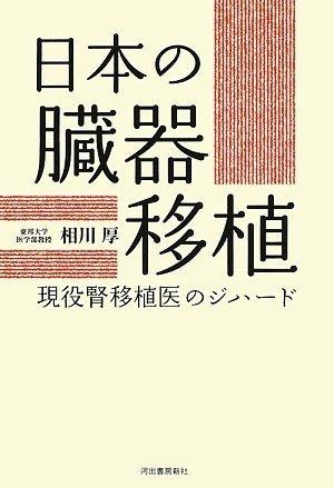 Nihon No Zōki Ishoku: Gen'eki Jin'ishokui No Jihādo pdf