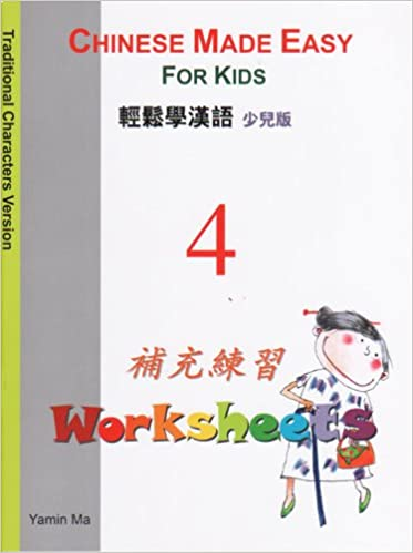 Chinese Made Easy for Kids Vol. 4 Worksheets - Traditional ...