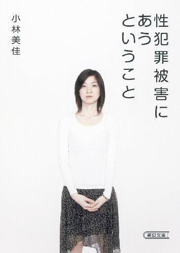 性犯罪被害にあうということ (朝日文庫)
