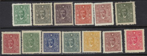 1942 Mint (China Stamps - 1942-43 , Sc 492-505 , less SC 493, NC , Central Trust Printing, Mint)
