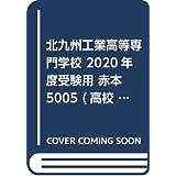 北九州工業高等専門学校 2020年度受験用 赤本 5005 (高校別入試対策シリーズ)