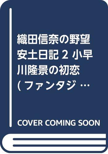 織田信奈の野望 安土日記2 小早川隆景の初恋 (ファンタジア文庫)