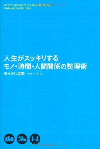 Jinsei ga sukkirisuru mono jikan ningen kankei no seirijutsu = HOW TO ORGANIZE YOUR BELONGINGS, TIME AND SOCIAL LIFE pdf epub