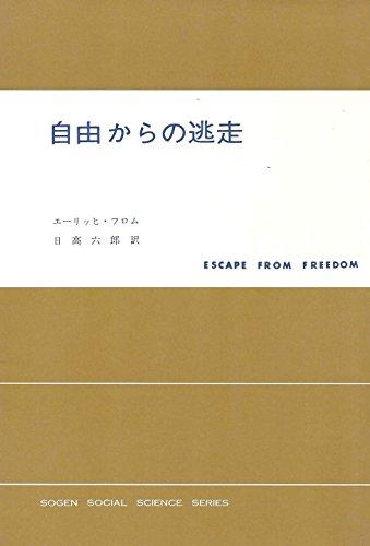 自由からの逃走 (1966年) (現代社会科学叢書)