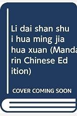 Li dai shan shui hua ming jia hua xuan (Mandarin Chinese Edition) Unknown Binding