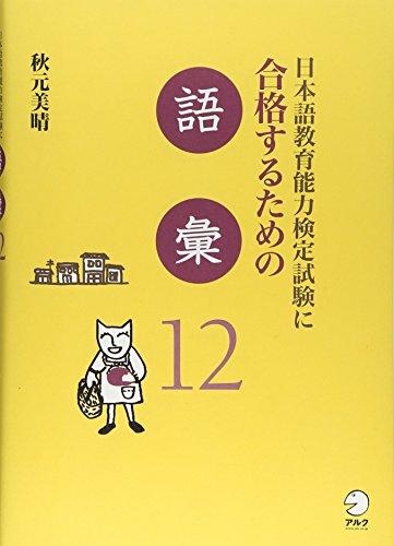 日本語教育能力検定試験に合格するための語彙12