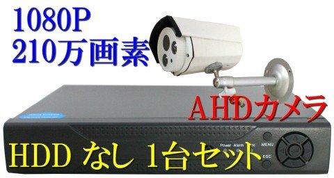防犯カメラ 210万画素 4CH DVRレコーダーカメラ1台セット HDDなし AHD 1080P フルHD 高画質 録画屋外 屋内 赤外線 夜間撮影 4.0mmレンズ B01JPG3TSY