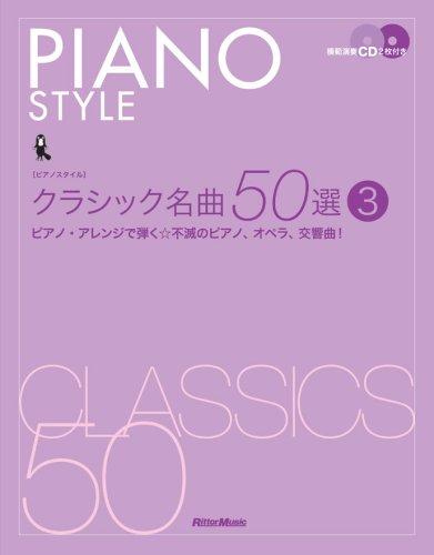 ピアノスタイル クラシック名曲50選(3) ピアノ・アレンジで弾く☆不滅のピアノ、オペラ、交響曲!(CD2枚付き)