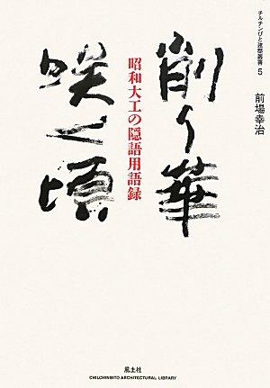 削り華咲く頃―昭和大工の隠語用語録 (チルチンびと建築叢書)