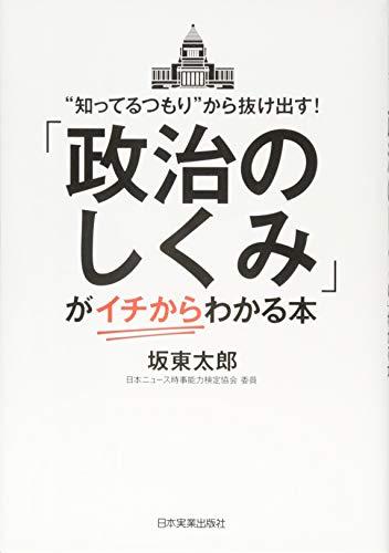 「政治のしくみ」が〈イチから〉わかる本
