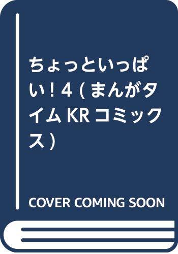 ちょっといっぱい!  (4) (まんがタイムKR フォワードコミックス)