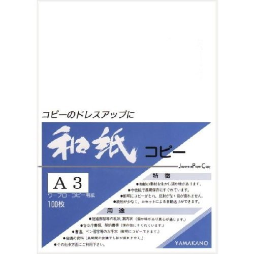弘梅堂 OA和紙 和紙 コピー用紙 A3 1000枚 ヤマカノ製 B0199M4Z32