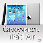 Samouchitel' Air Guide [iPad Air Guide] | Tim Shin