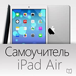 Samouchitel' Air Guide [iPad Air Guide] Audiobook