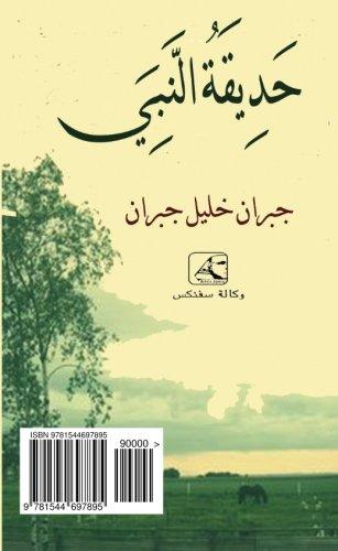 The Garden of the Prophet (Arabic edition): Hadiqat alnnabi. Im Garten des Propheten. Khalil Gibran (Kahlil Gibran The Garden Of The Prophet)