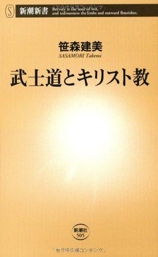 武士道とキリスト教 (新潮新書)