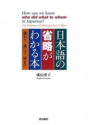 Read Online Nihongo no shōryaku ga wakaru hon : dare ga? dare ni? nani o? pdf