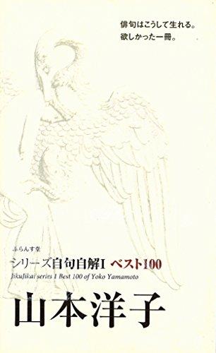 自句自解Iベスト100 山本洋子 (シリーズ自句自解)