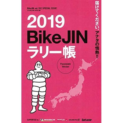 BikeJIN 2019年2月号 付録