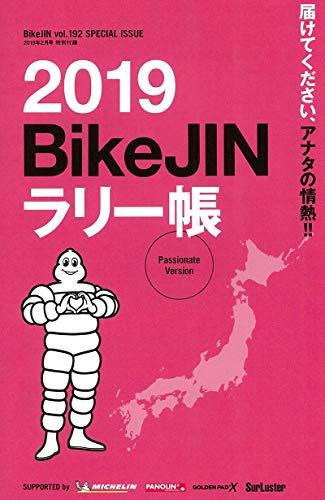 BikeJIN 2019年2月号 付録画像