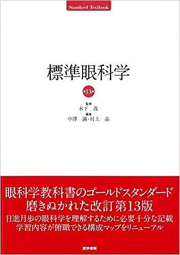標準眼科学 第13版 (STANDARD TE...