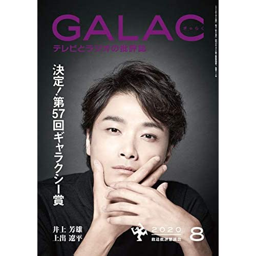 GALAC 2020年8月号 表紙画像