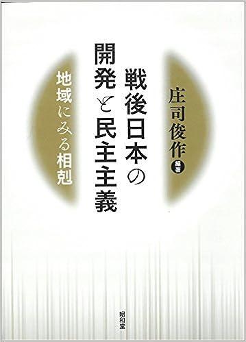 戦後日本の開発と民主主義: 地域...