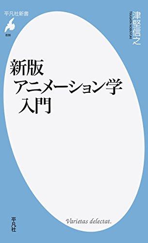 新版 アニメーション学入門 (平凡社新書)