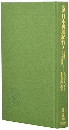 完訳 日本奥地紀行3: 北海道・アイヌの世界 (東洋文庫)