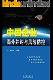 中国企业海外并购与风险防控