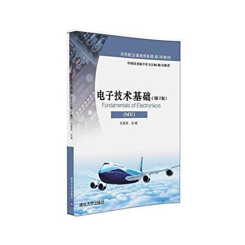 电子技术基础(ME 第2版) ebook