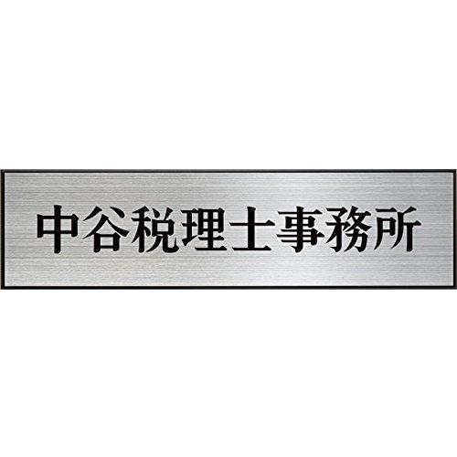 [表札辞典カタログ掲載] 看板 社名事務所看板 KHZP-25 ★名入れ文字のみ変更可 B0732XY3F8 10260
