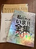 私たちはいま! 京都アニメーション 京アニ 2017年 イベント 全集 バジャのスタジオ ヴァイオレットエヴァーガーデン 響けユーフォニアム