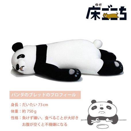 Artha Extremely Soft Animal Body Pillow Panda ''Bread'' AR0628119 by Artha