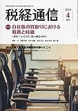 税経通信 2019年 04 月号 [雑誌]