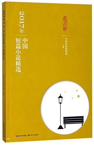 Selected Works of Chinese Short Stories in 2017 (Chinese Edition)