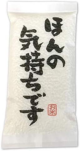 【精米】【コシヒカリ】メッセージ プレゼント 「ほんの気持ちです」 ギフト ありがとう 感謝 300g 送料無料