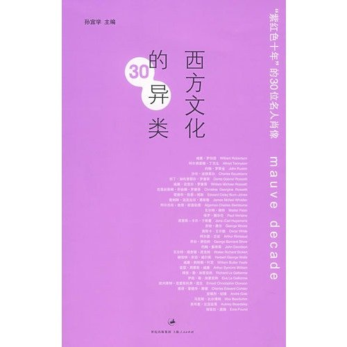 Download alien Western culture: purple 30 years of celebrity portraits(Chinese Edition) ebook