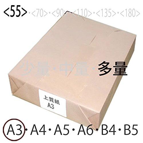 上質紙(多量)A3縦目<55>(5000枚) B00HG3NNGM  A3