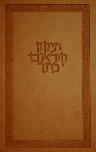 The Koren Keter Tikkun Kor'im: A Deluxe Hebrew Tikkun, Orange (Hebrew Edition)